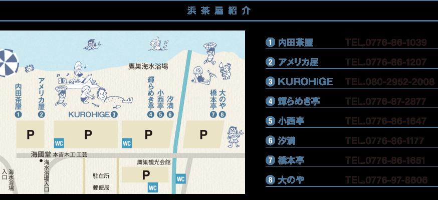 鷹巣海水浴場_浜茶屋